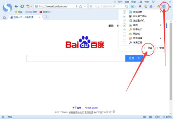 用搜狗浏览器下载视频文件的技巧