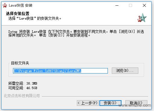Lava快信软件截图