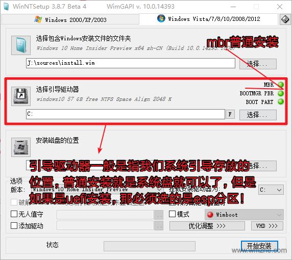 WinNTSetup軟件截圖