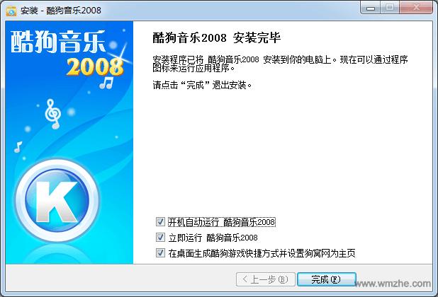 酷狗音乐2008软件截图