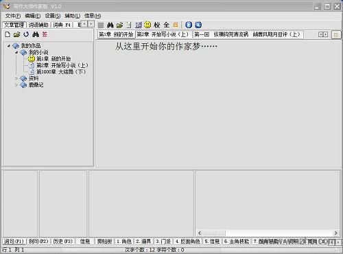 写作大师软件截图