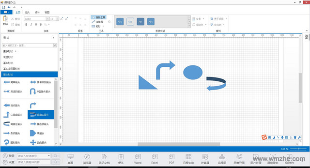 微精办公软件截图