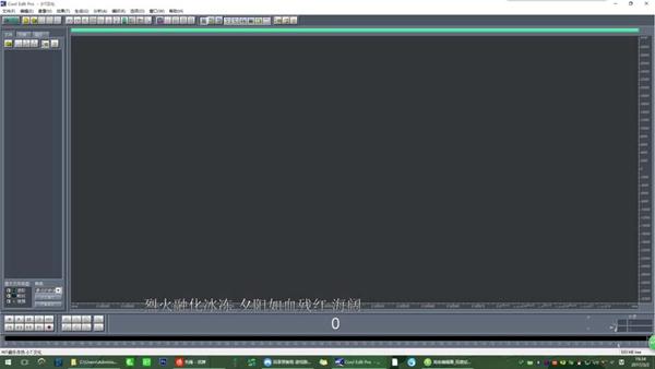 Cool Edit剪辑音乐文件的操作方法详解