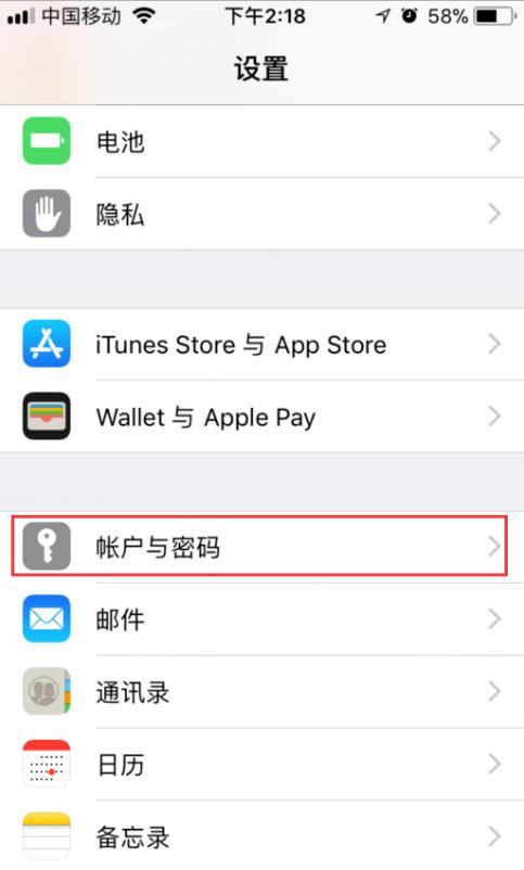 新版iPhone如何注销邮箱?