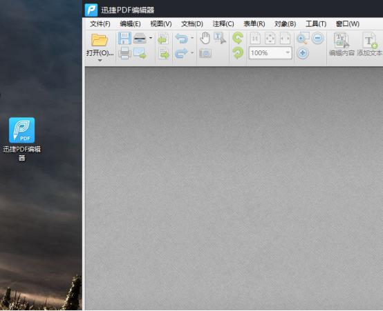 如何修改PDF里面的文字内容? 迅捷PDF编辑器使用教程