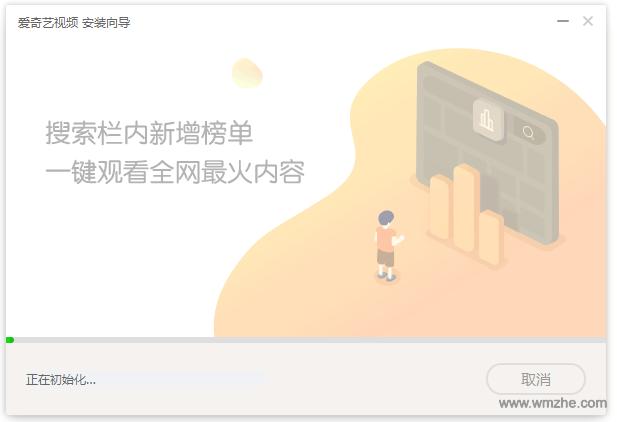 爱奇艺视频软件截图
