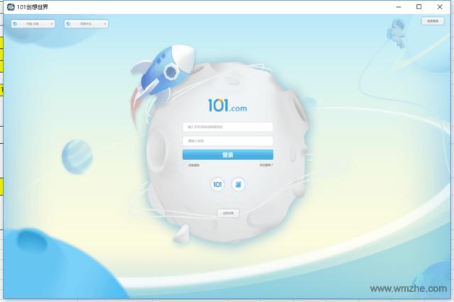 101創想世界軟件截圖