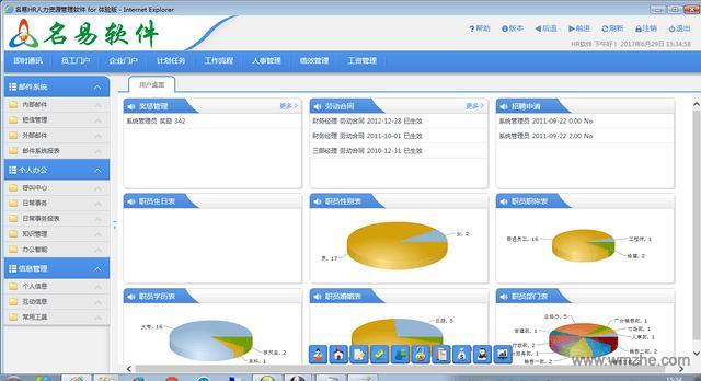 名易MyHR人力资源管理平台软件截图