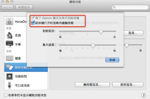 Mac设备中如何进行屏幕录像?