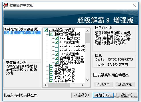 豪杰超级解霸9软件截图