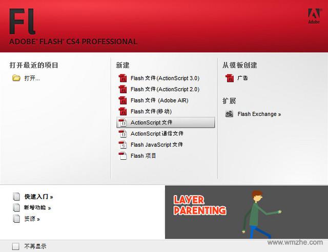 Adobe Flash CS4软件截图