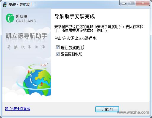 凯立德导航助手软件截图