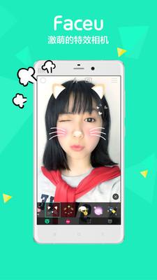 自拍利器——Faceu激萌app,把自拍玩儿出花样