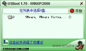 USBoot(U盘启动盘制作工具)软件截图