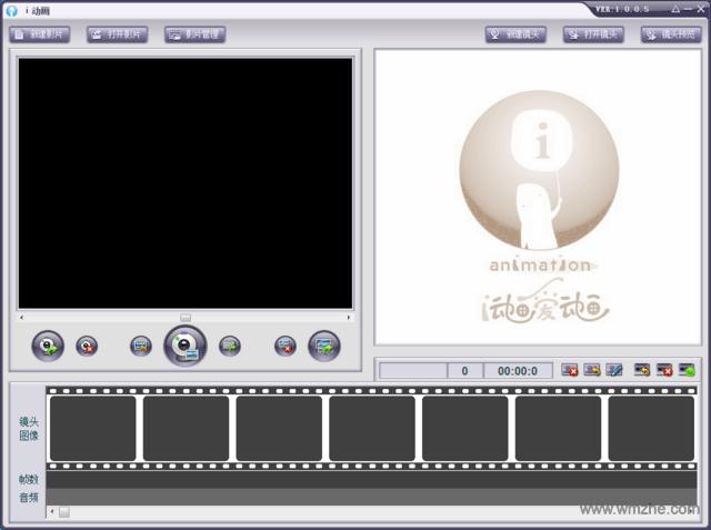 i动画 软件截图