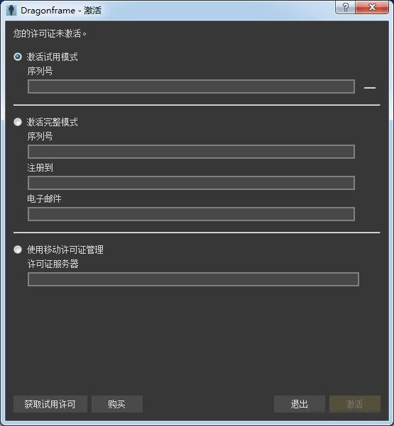 Dragonframe软件截图