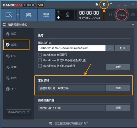 设置Bandicam定时录制屏幕,自动操作就是爽