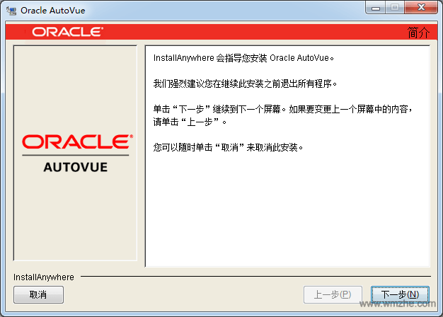 AutoVue软件截图