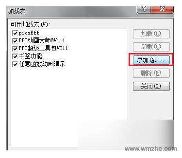 ppt动画大师软件截图