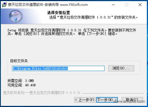 意天垃圾文件清理软件软件截图