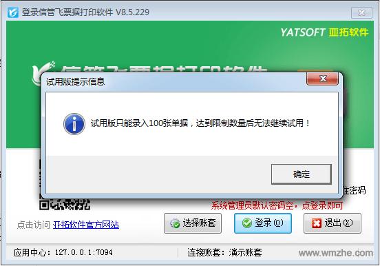 信管飛票據打印軟件軟件截圖