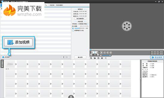 爱剪辑软件自由裁剪视频片段的图文教程介绍