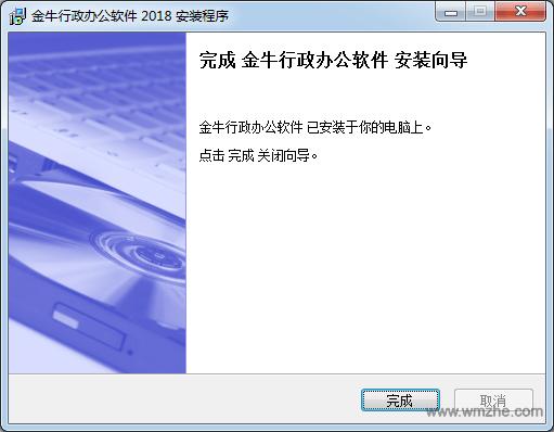 金牛行政办公软件软件截图