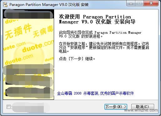 SD卡分区工具软件截图