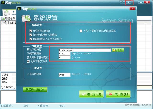 RaySource软件截图