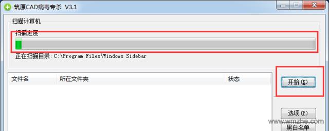 筑原CAD病毒专杀软件截图