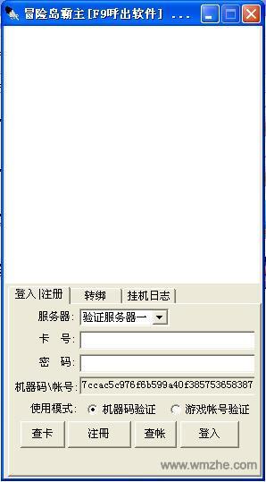 冒险岛霸主软件截图