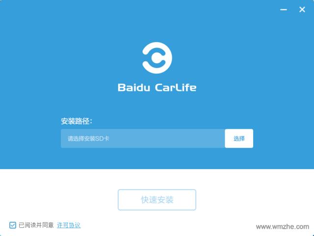 百度CarLife软件截图