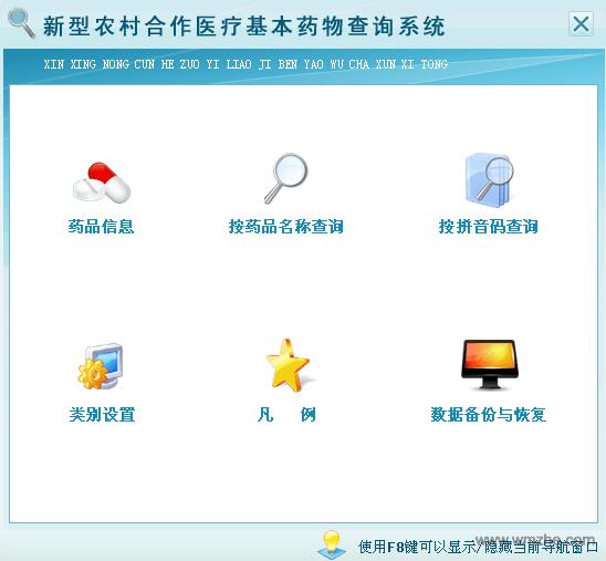 宏达新型农村合作医疗基本药物查询系统软件截图
