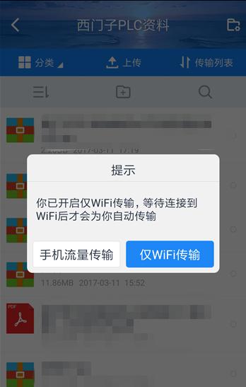 百度网盘文件只能通过wifi传输?关闭这一选项试试