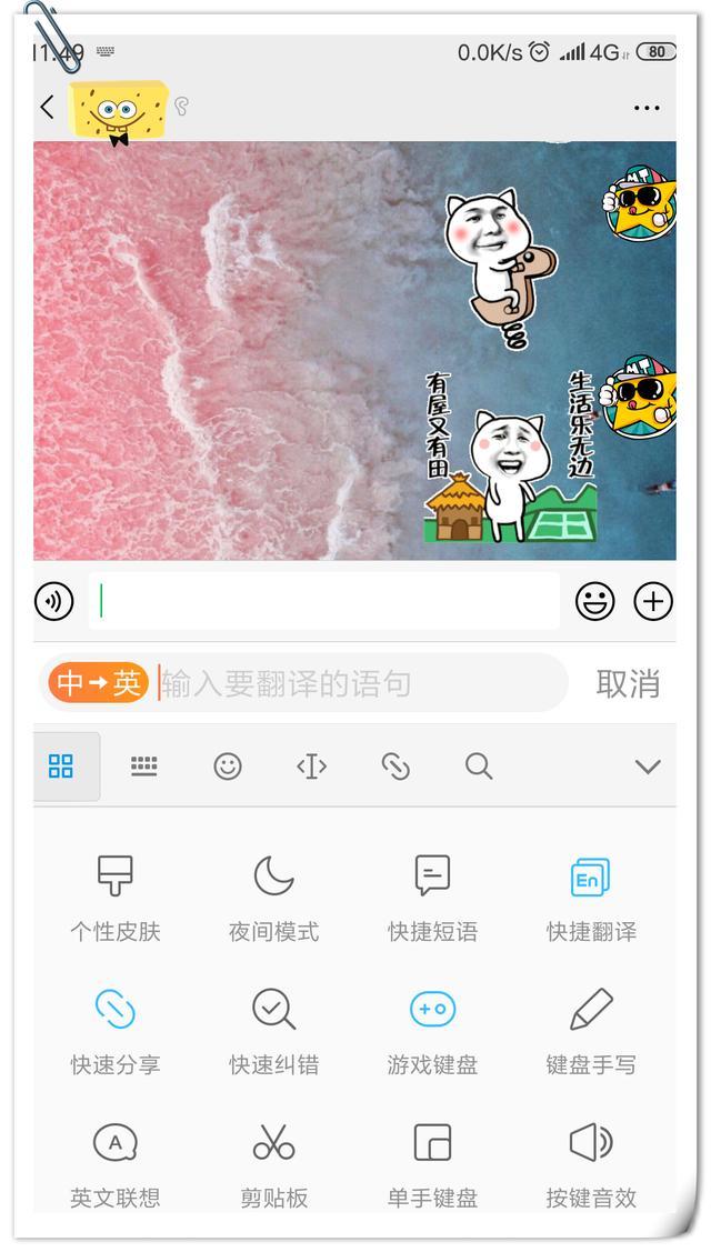 体验小米自带的翻译功能,无需另外安装APP