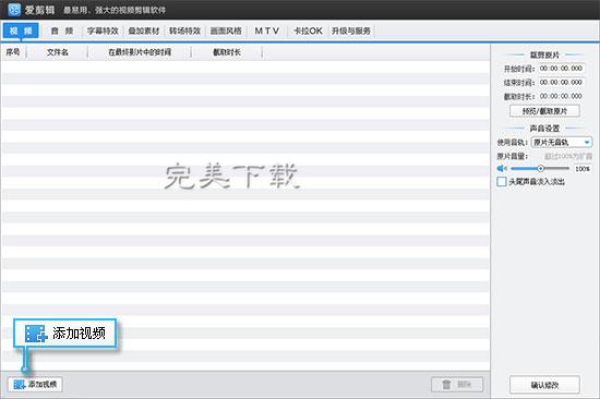 爱剪辑软件为视频添加配音的图文步骤