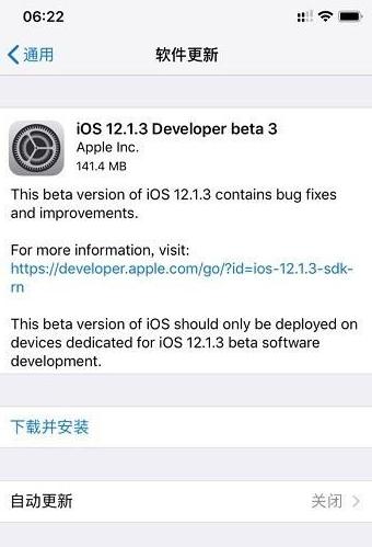 iOS 12.1.3 Beta 3发布,仅修复Bug