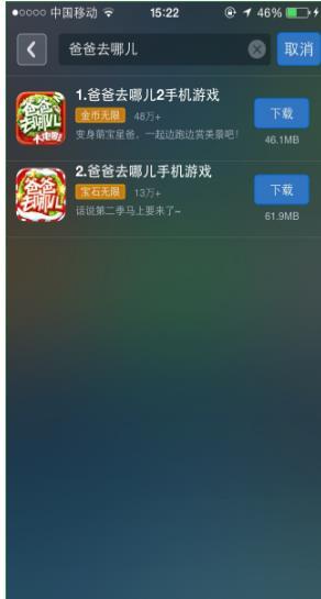 用海马苹果助手下载破解游戏,so easy