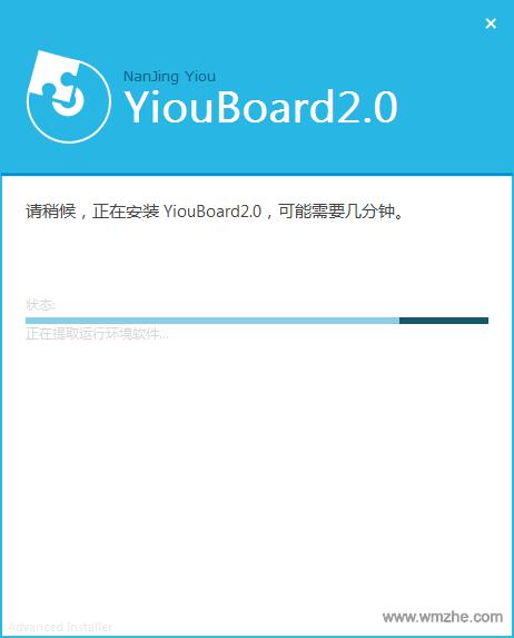 YIOUboard软件截图