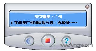 广州宽带测速工具App截图