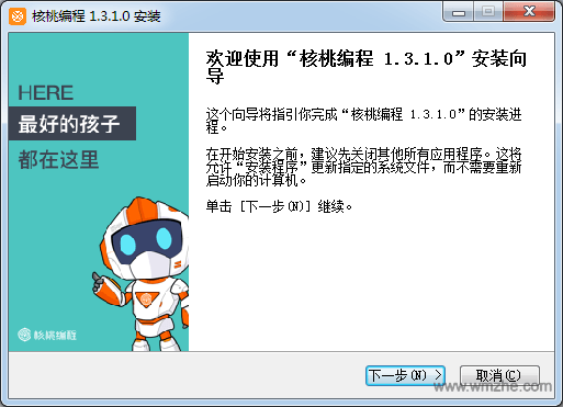 核桃编程软件截图