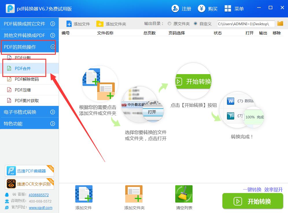 使用迅捷pdf转换器合并多份pdf文件的图文教程