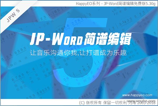 JP-Word简谱编辑免费版软件截图