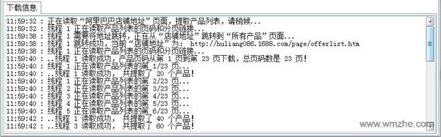 天音阿里巴巴数据采集软件软件截图