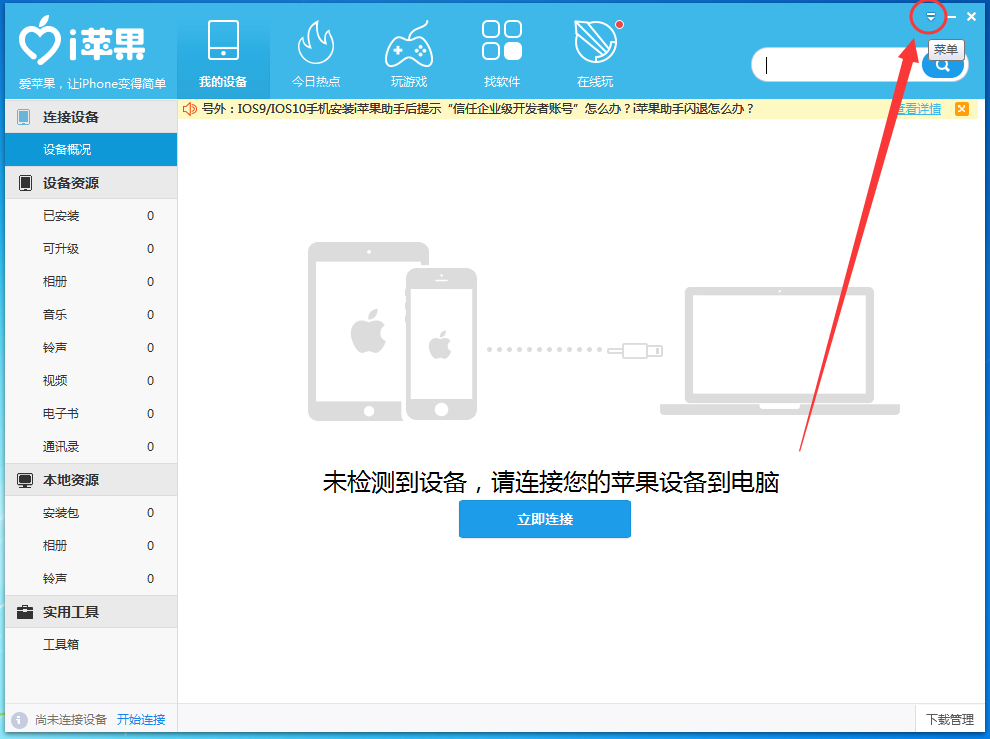 i苹果助手下载的文件保存在哪?i苹果助手备份文件的保存位置