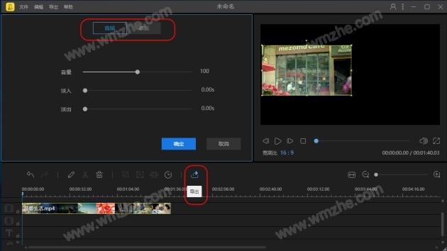 导出第一个分屏视频