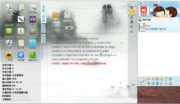 快乐码字软件截图