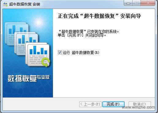 超牛数据恢复软件截图