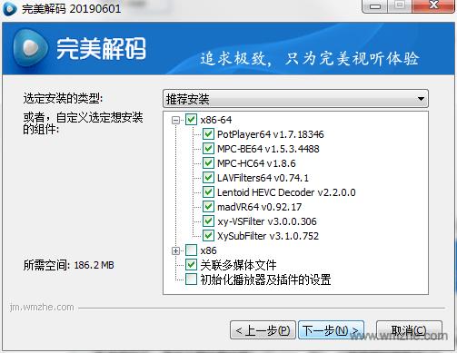 完美解碼軟件截圖