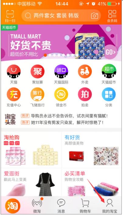 淘宝app设置添加银行卡的具体步骤
